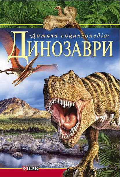 Обложка «Динозаври. Дитяча енциклопедія»