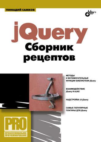 https://www.litres.ru/gennadiy-samkov/jquery-sbornik-receptov/?lfrom=15589587