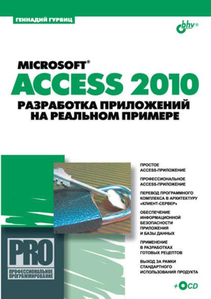 https://www.litres.ru/gennadiy-gurvic/microsoft-access-2010-razrabotka-prilozheniy-na-realnom-primere/?lfrom=15589587