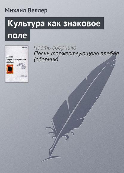 Обложка «Культура как знаковое поле»