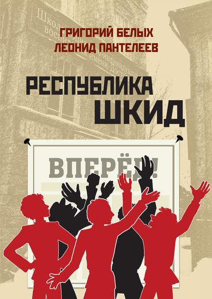 Обложка «Республика Шкид (сборник)»
