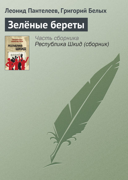 Обложка «Зелёные береты»