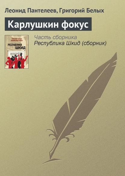 Обложка «Карлушкин фокус»