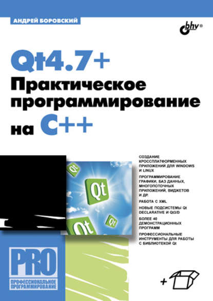 https://www.litres.ru/andrey-borovskiy/qt4-7-prakticheskoe-programmirovanie-na-c-2/?lfrom=15589587