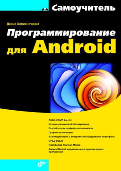 https://www.litres.ru/denis-kolisnichenko/programmirovanie-dlya-android-samouchitel/?lfrom=15589587