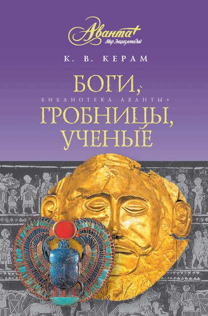 Обложка «Боги, гробницы, ученые»