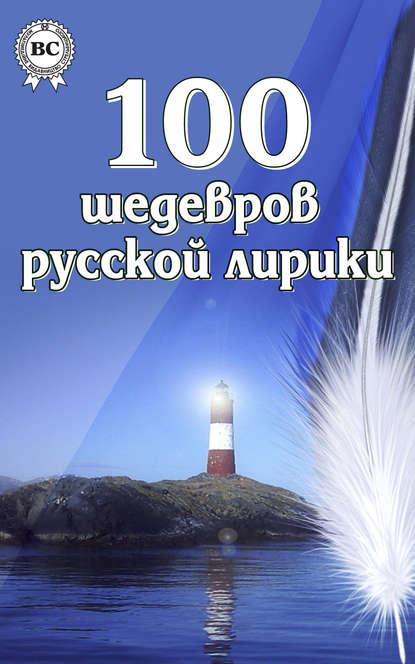 Обложка «100 шедевров русской лирики»