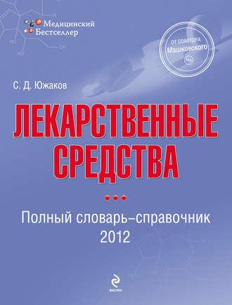 Читать книгу Лекарственные средства. Полный словарь-справочник 2012