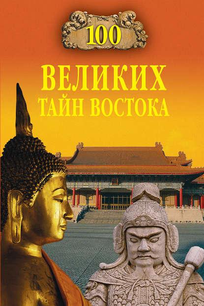 Обложка «100 великих тайн Востока»
