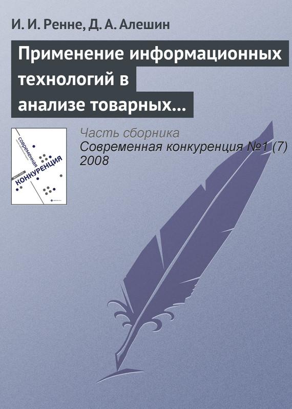 Читать книгу Применение информационных технологий в анализе товарных рынков