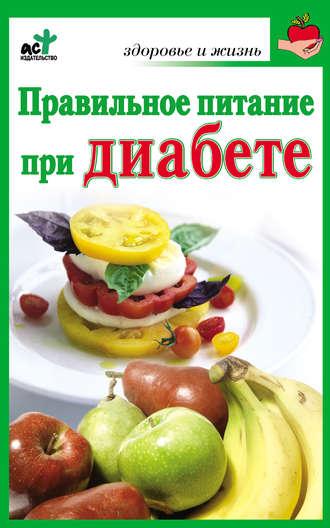 правильное питание скачать в fb2