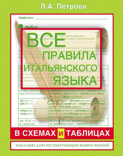 Обложка «Все правила итальянского языка в схемах и таблицах: справочник по грамматике»