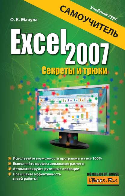 EXCEL 2007 СЕКРЕТЫ И ТРЮКИ СКАЧАТЬ БЕСПЛАТНО
