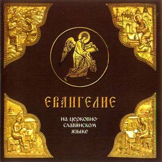 Аудио евангелие на церковно-славянском языке скачать