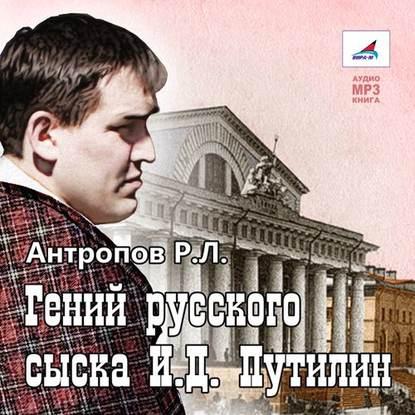 Обложка «Гений русского сыска»