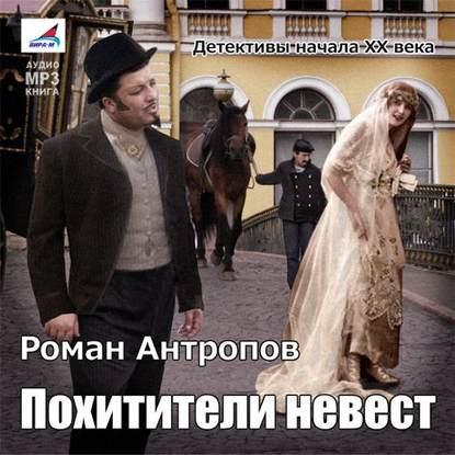 Обложка «Похитители невест»