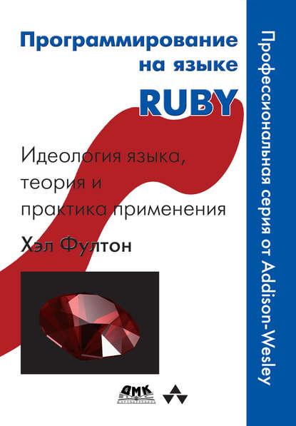 https://www.litres.ru/hel-fulton/programmirovanie-na-yazyke-ruby/?lfrom=15589587