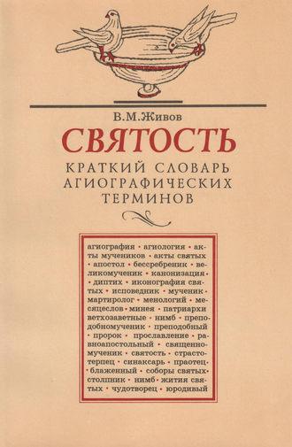fb2 Святость. Краткий словарь агиографических терминов