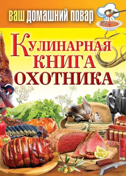 Обложка «Кулинарная книга охотника»