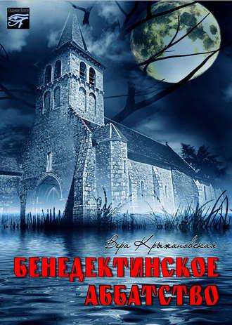 Читать Бенедиктинское аббатство