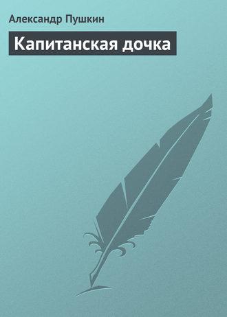 «Капитанская дочка» Александр Пушкин