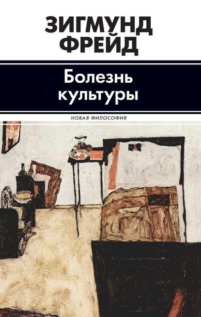 Обложка «Болезнь культуры (сборник)»