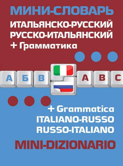 Обложка «Итальянско-русский русско-итальянский мини-словарь + Грамматика»