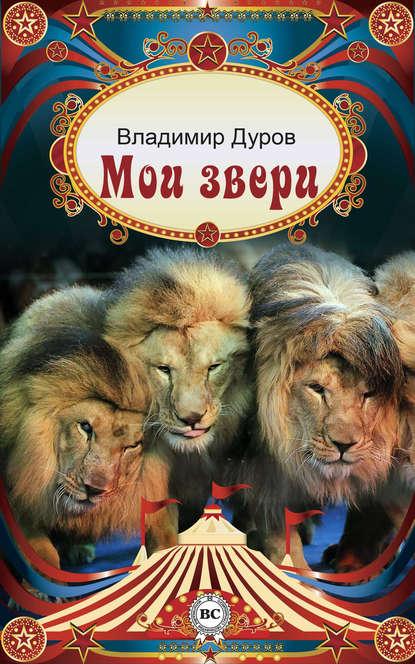 Обложка «Мои звери»