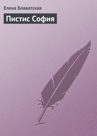 Обложка книги Пистис София
