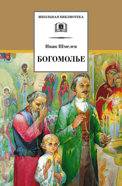 Обложка «Богомолье (сборник)»