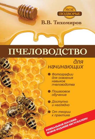 Пчеловодство для начинающих (вадим тихомиров) скачать книгу в.