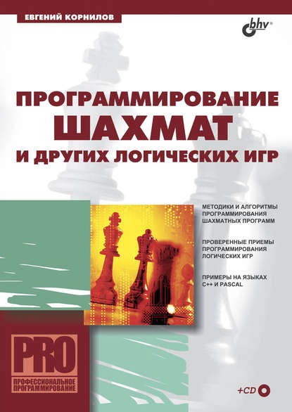 https://www.litres.ru/evgeniy-kornilov-2/programmirovanie-shahmat-i-drugih-logicheskih-igr/?lfrom=15589587