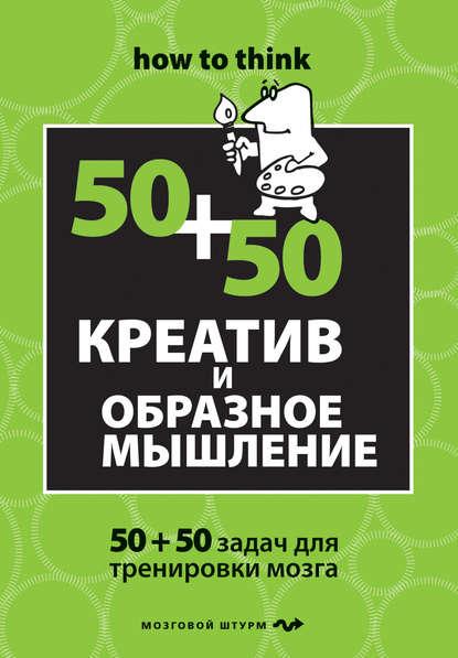 Чарльз Филлипс — Креатив и образное мышление: 50+50 задач для тренировки мозга