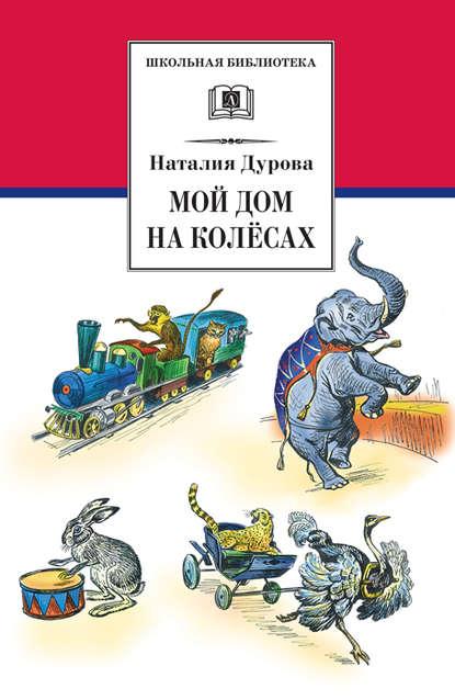 Обложка «Мой дом на колёсах (сборник)»