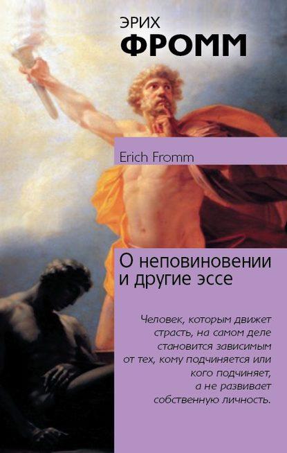 Обложка «О неповиновении и другие эссе»