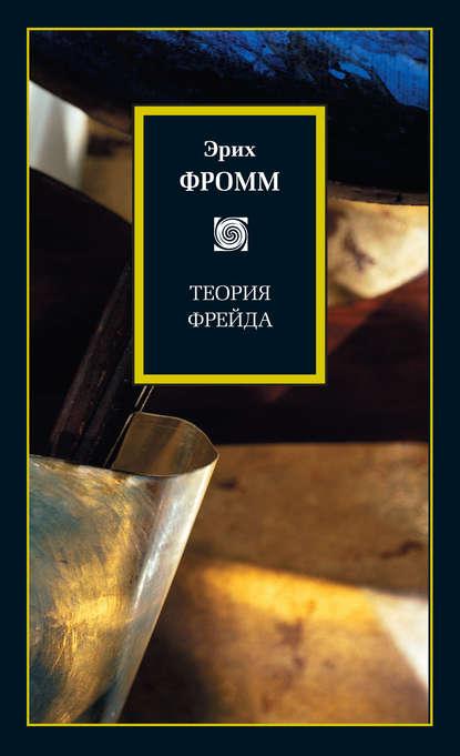 Обложка «Теория Фрейда (сборник)»