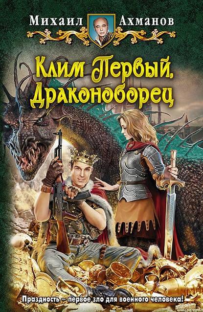 Обложка «Клим Первый, Драконоборец»