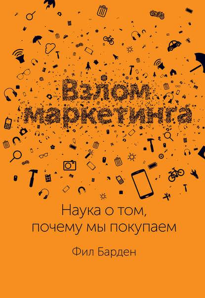 Обложка «Взлом маркетинга. Наука о том, почему мы покупаем»