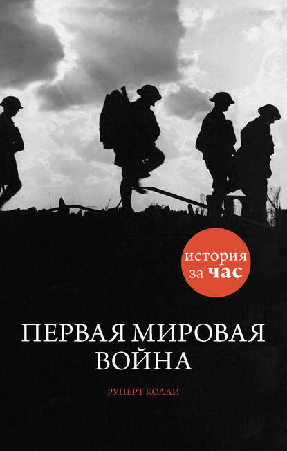 Обложка «Первая мировая война»