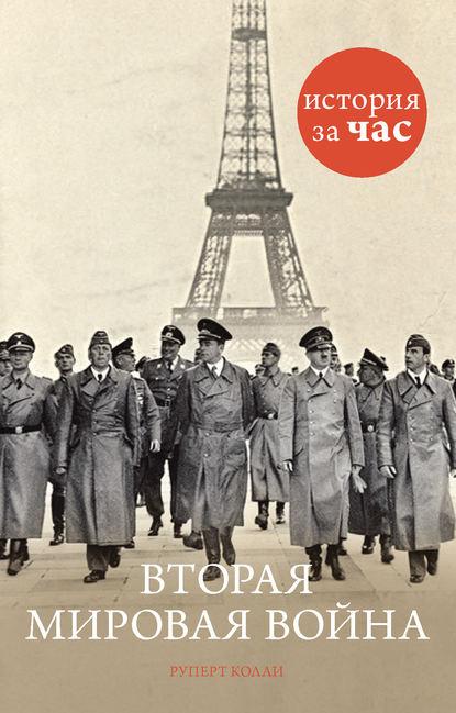 Обложка «Вторая мировая война»