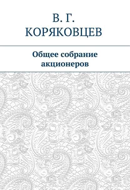 Обложка «Общее собрание акционеров»