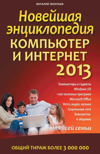 Энциклопедия для взрослых онлайн бесплатно фото 1-997