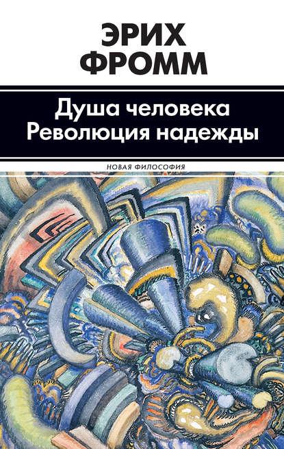 Обложка «Душа человека. Революция надежды (сборник)»