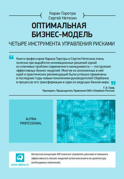 Обложка «Оптимальная бизнес-модель. Четыре инструмента управления рисками»