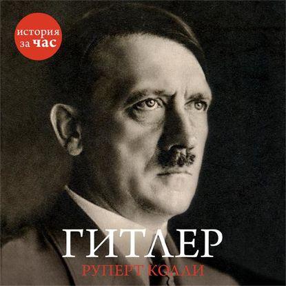 Обложка «Гитлер»