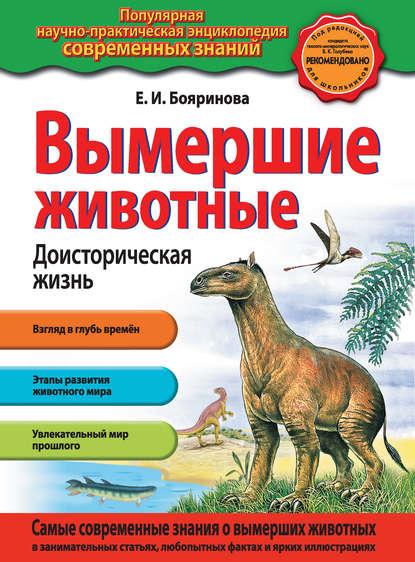 Обложка «Вымершие животные. Доисторическая жизнь»