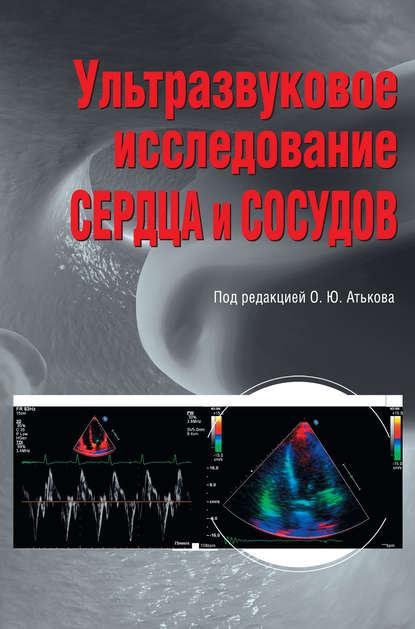 Обложка «Ультразвуковое исследование сердца и сосудов»