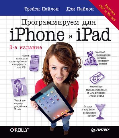 https://www.litres.ru/den-paylon/programmiruem-dlya-iphone-i-ipad-8481437/?lfrom=15589587