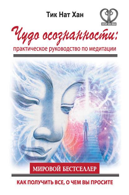Обложка «Чудо осознанности: практическое руководство по медитации»