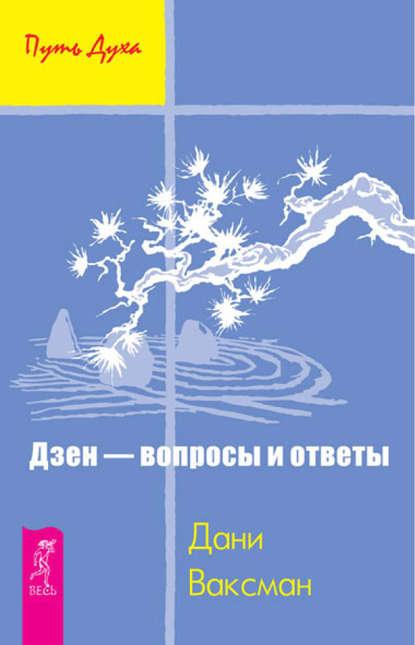 Обложка «Дзен – вопросы и ответы»